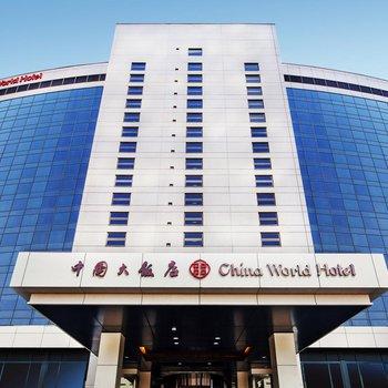 北京中国大饭店图片