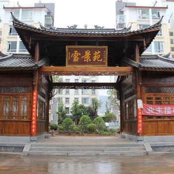 丽江途家斯维登度假公寓(丽水丹霞)图片