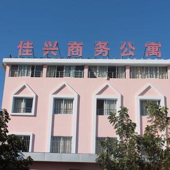 临沧佳兴商务公寓图片