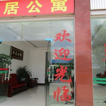 临沧宜居公寓图片