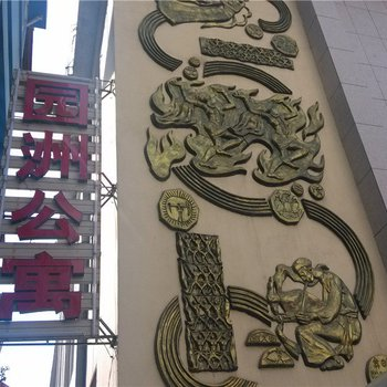 临沧园洲公寓图片
