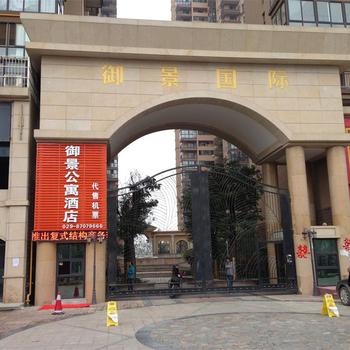 咸阳御景公寓酒店(杨凌)图片